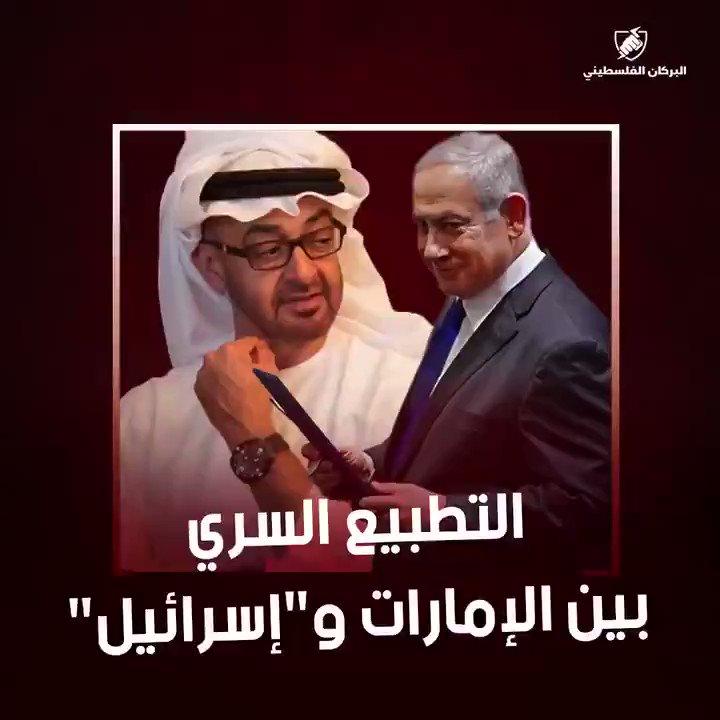 الاحـ ـتـ ـلال يزيل الستار عن التاريخ الحقيقي لتطبيع الإمارات معهم ويكشف عن دور #السعودية في رعاية التطبيع.  المصدر: البركان الفلسطيني