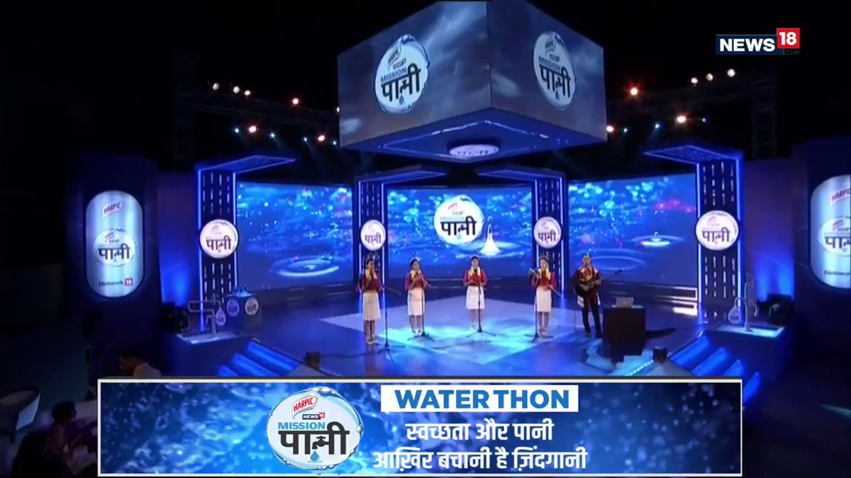 Watch the scintillating performance by @TetseoSisters at @harpic_india-News18 #MissionPaani Waterthon.  #MeriJalPratigya   @AnchorAnandN @KishoreAjwani