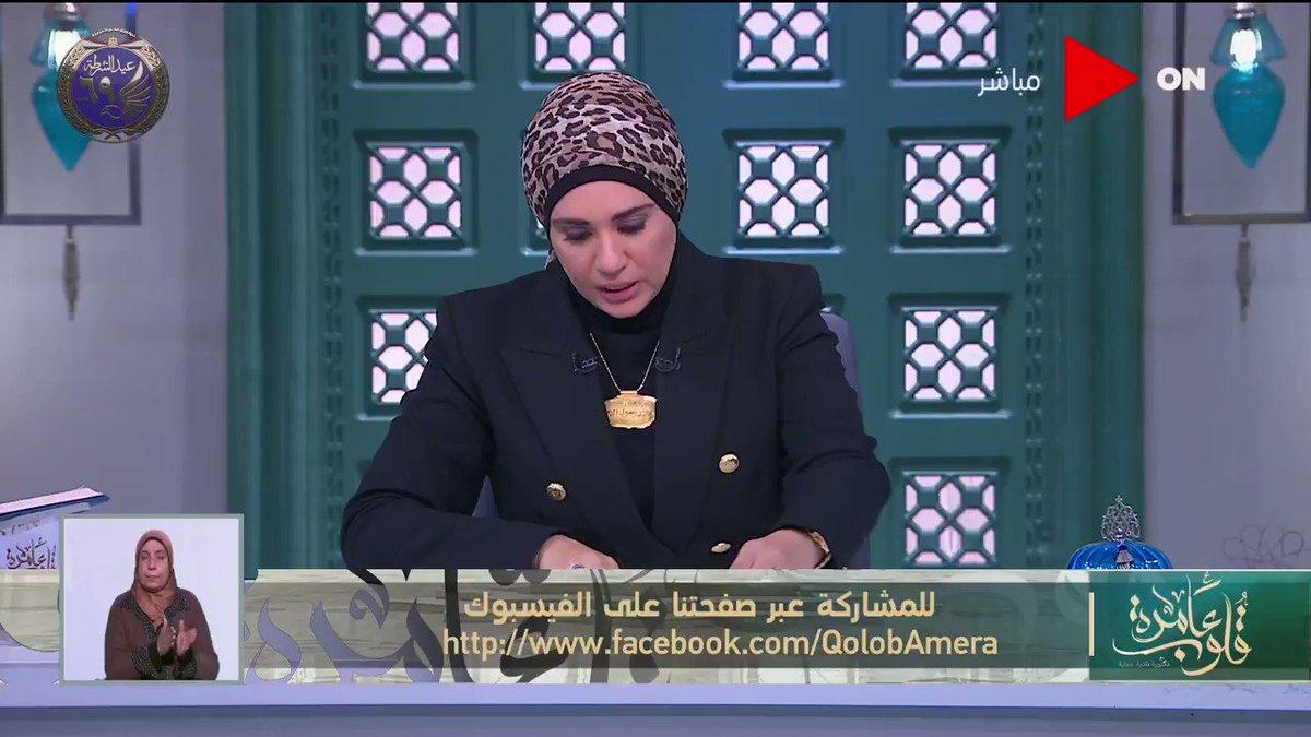 """هل يجوز قراءة القرآن من المصحف أثناء الصلاة؟.. """"د. نادية عمارة"""" ترد بالدليل #قلوب_عامرة #ON"""