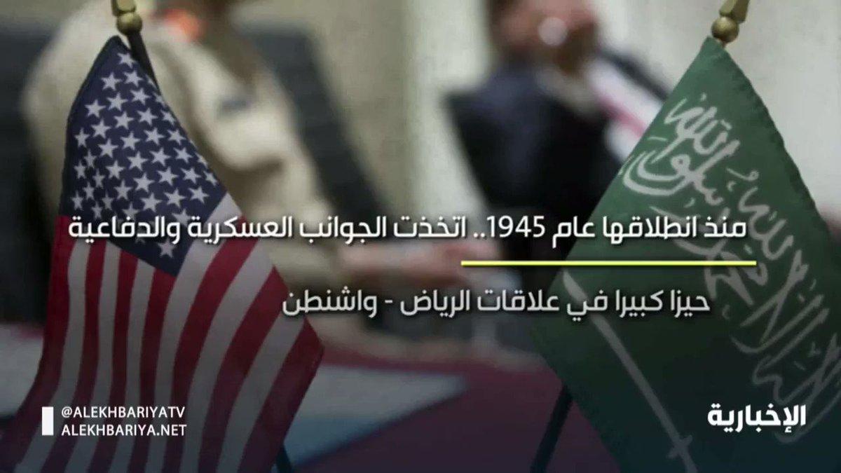 """فيديو   """"شراكة الاستقرار"""".. تعرّف على تاريخ التعاون العسكري بين #المملكة والولايات المتحدة  #هنا_الرياض"""