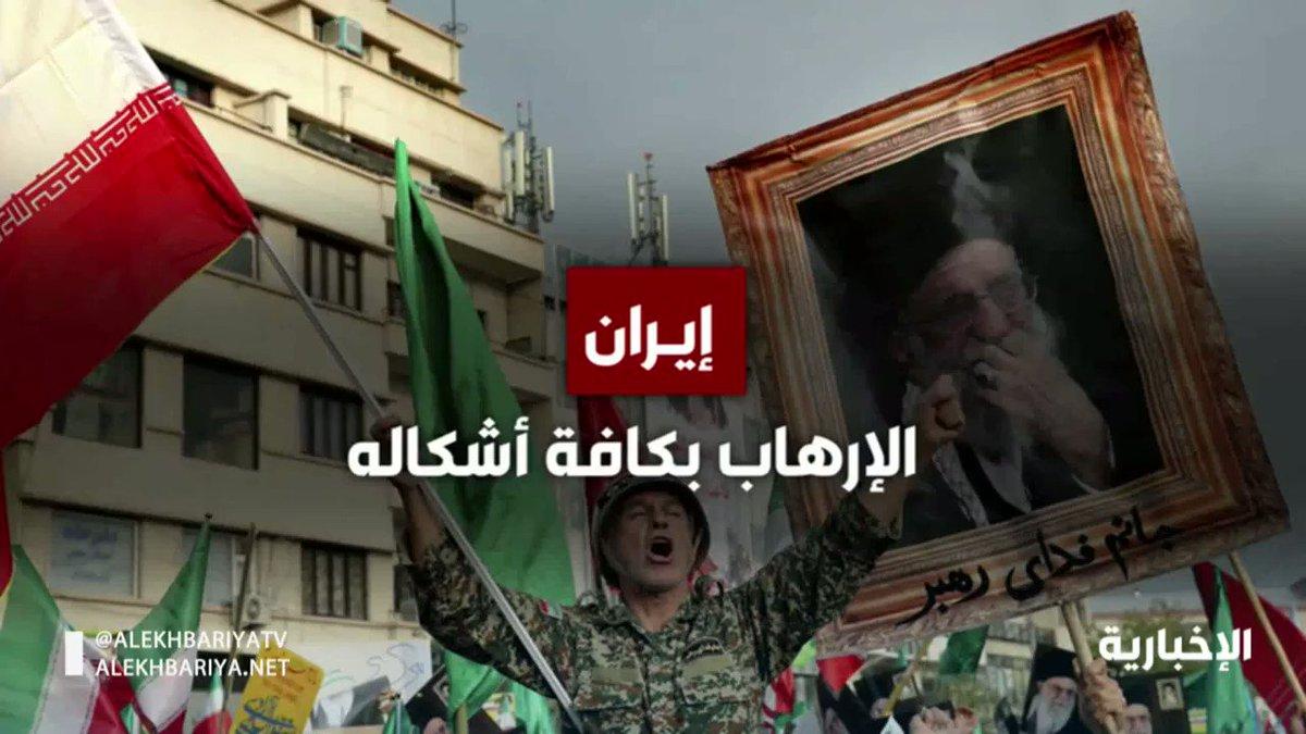 "Replying to @herealriyadh: فيديو   إرهاب متنوع ""الأشكال"".. كيف ساهمت #إيران وأذرعها في نشر التطرف بالمنطقة؟  #هنا_الرياض"