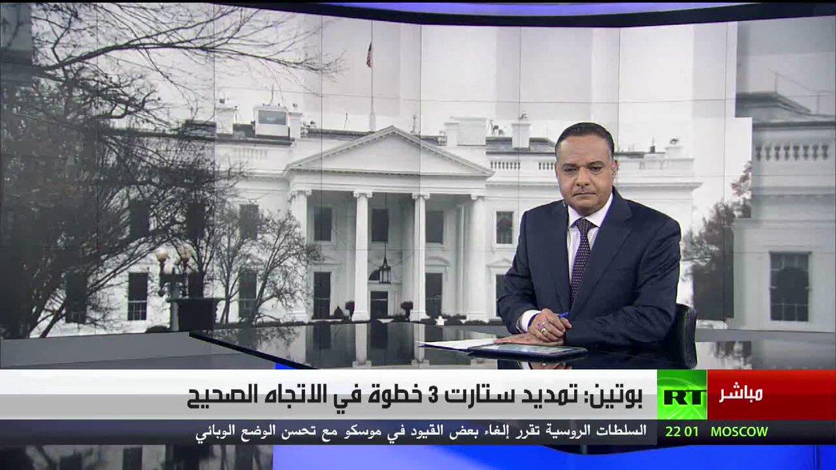 بوتين: تمديد معاهدة الحد من الأسلحة الهجومية الاستراتيجية ستارت 3 خطوة بالاتجاه الصحيح #ستارت #روسيا #أمريكا