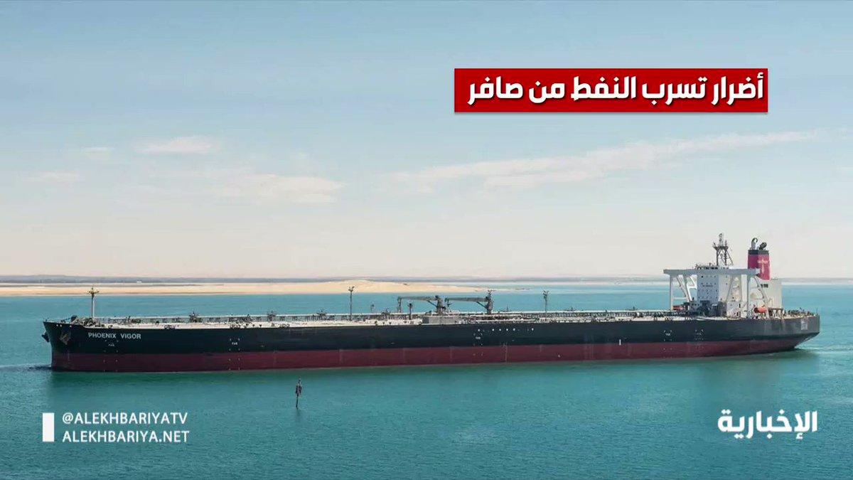فيديو   بالأرقام.. أضرار تسرب #النفط من صافر  #الإخبارية