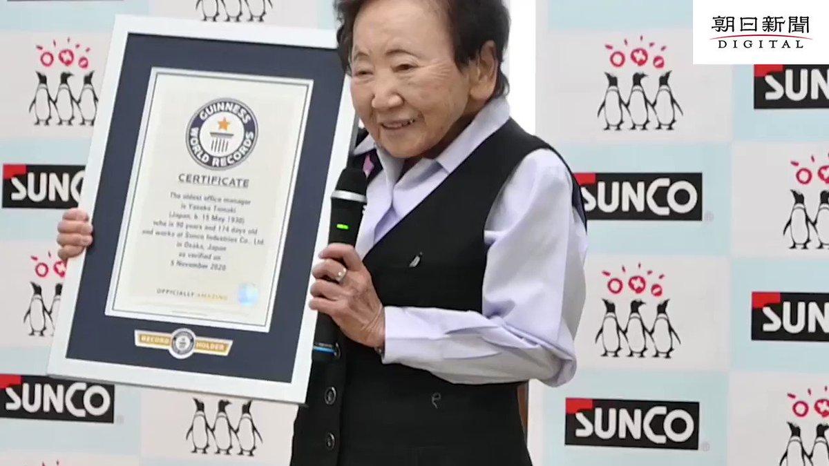 私に定年はない 90歳の「世界最高齢」総務部員大阪市の玉置泰子さん。御年90歳。430人余が働く会社で、パソコンを使って経理や庶務を担う、現役バリバリの総務部員です。#世界最高齢の総務部員 として #ギネス認定 されました。その力強さ、ハンパじゃない!