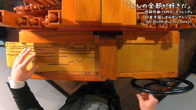 【「ししの全部が好きだ」10円チーズフォンデュ(full.ver)】おひさまの方々から、リクエストもありましたこちらの曲を手回しオルガンでアレンジしてみました!10円チーズフォンデュさん、演奏の許諾ありがとうございます!作曲者の想いが伝わる素敵な曲!☀️◆Youtube
