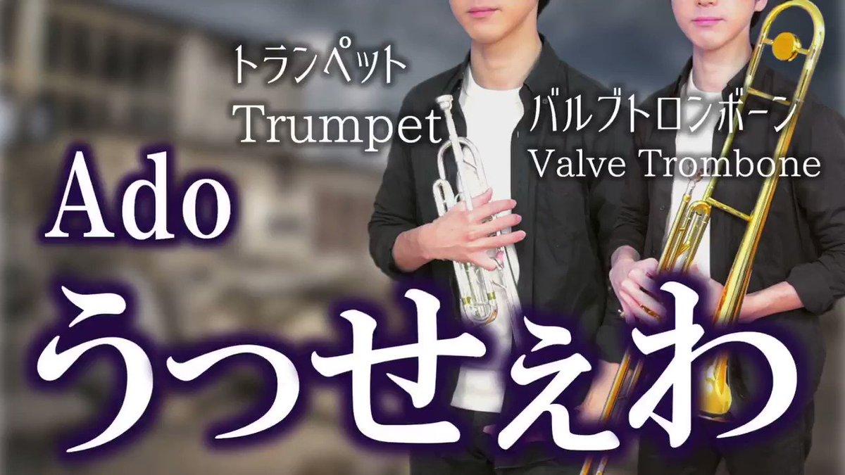 【バルブトロンボーン・トランペット】「うっせぇわ/Ado」話題の18歳ボーカル