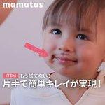 mamatastvのサムネイル画像