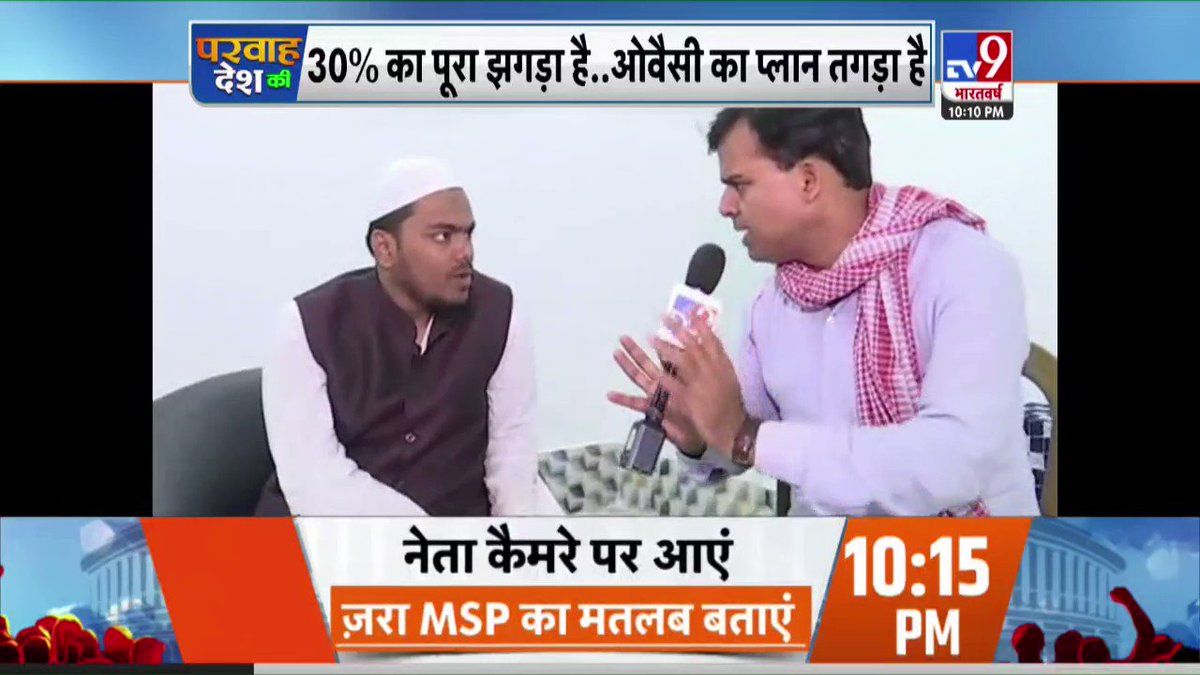 ओवैसी चले बंगाल जीतने...'मोदी रोको मोर्चा' में कितने?   देखिए #ParwahDeshKi @sumairakh के साथ @TV9Bharatvarsh पर. #WestBengal | #WestBengalPolitics | #AsaduddinOwaisi | #TMC | #BJP | #MamataBanerjee | @upadhyayabhii