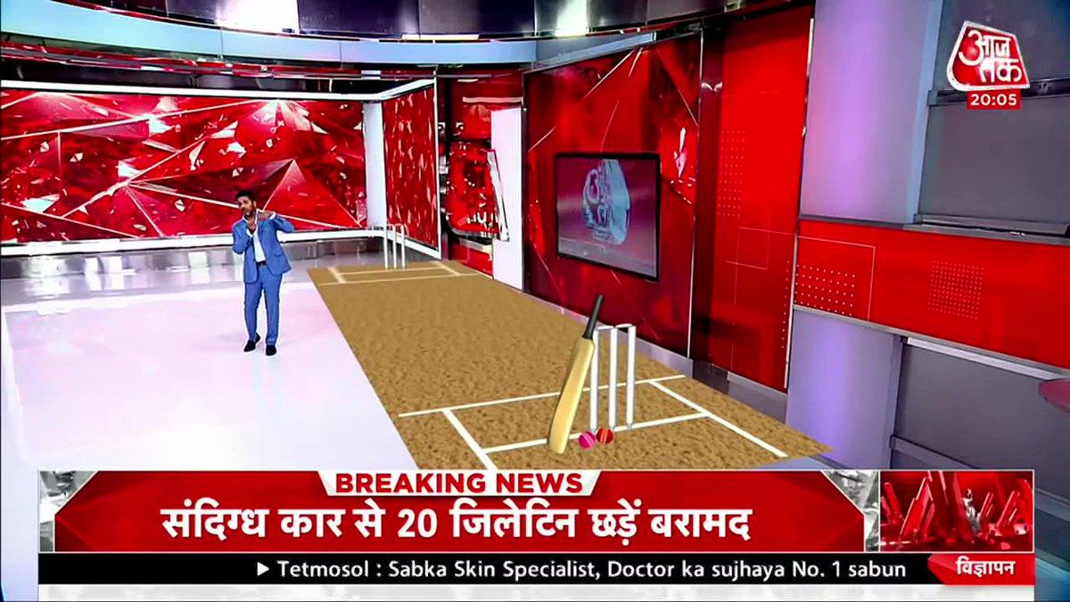 Replying to @aajtak: गुलाबी और लाल रंग की गेंद में क्या है अंतर, देखिए मैच का विश्लेषण #AhmedabadTest @vikrantgupta73