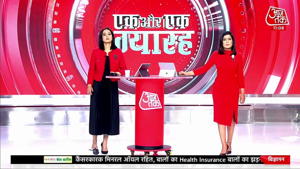 आज शाम 4:30 बजे चुनाव आयोग की होगी प्रेस कॉन्फ्रेंस. @mewatisanjoo, @iindrojit और @himanshu_aajtak  दे रहे हैं ज़्यादा जानकारी #ATVideo #Elections #ElectionCommission