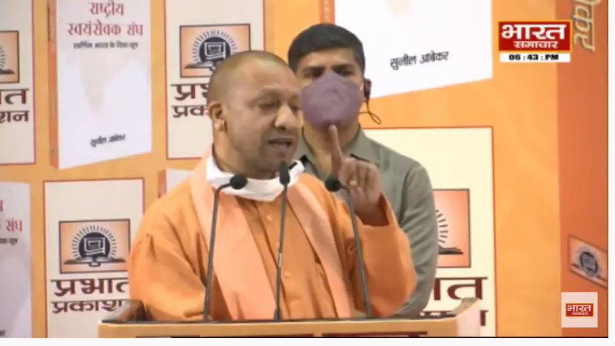 #Lucknow   ➡पुस्तक विमोचन कार्यक्रम में सीएम योगी  ➡मुख्यमंत्री योगी आदित्यनाथ का बयान:-  ➡RSS निस्वार्थ भाव से सेवा करता है  ➡'संकट के समय RSS कार्यकर्ता सेवा देते हैं'