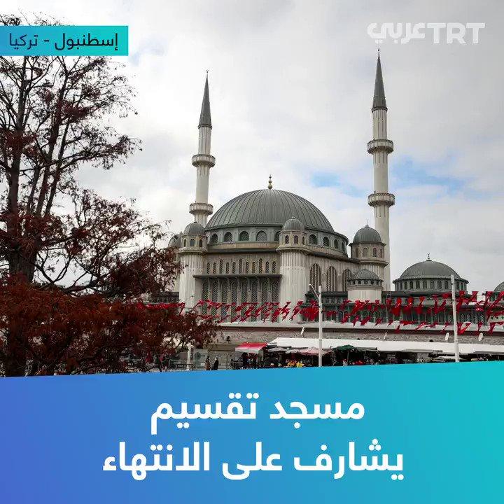 اكتمال نحو 99% من أعمال البناء في مسجد تقسيم الواقع في ميدان تقسيم الشهير وسط #إسطنبول، والمقرر افتتاحه للمصلّين في شهر #رمضان