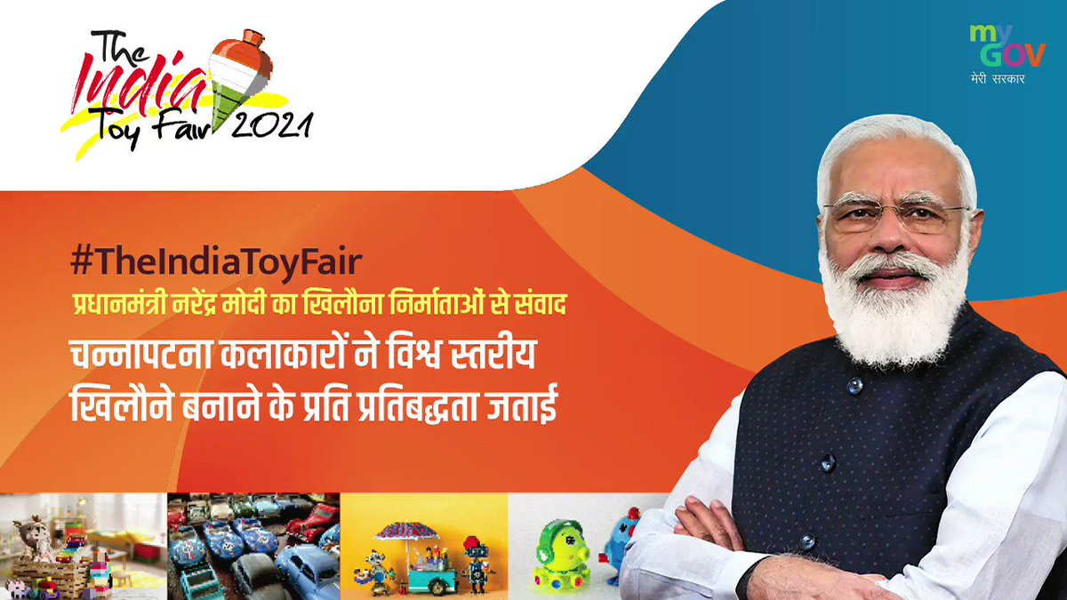 During the inauguration of #TheIndiaToyFair, PM @narendramodi interacted with Channapatna Toy Clusters who have been in the business for 200 years. Watch to know about the Channapatna toy makers! #Vocal4LocalToys  @TheIndiaToyFair @PMOIndia @PIB_India @MIB_India @smritiirani