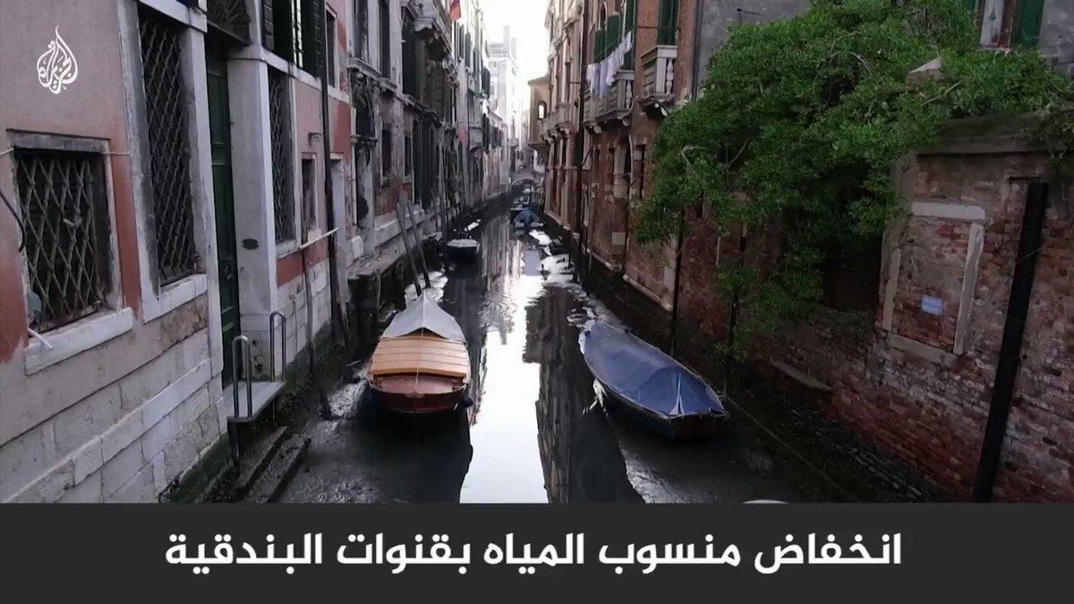 في مشهد استثنائي وعقب فيضانات عاتية.. قنوات البندقية جافة تقريبا بسبب المد والجزر