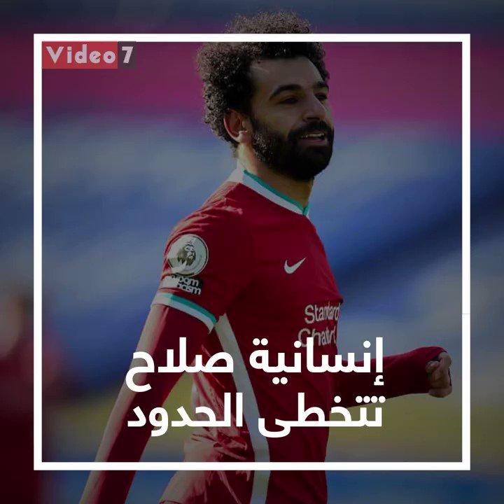 محمد صلاح.. إنسانية تتخطى الحدود