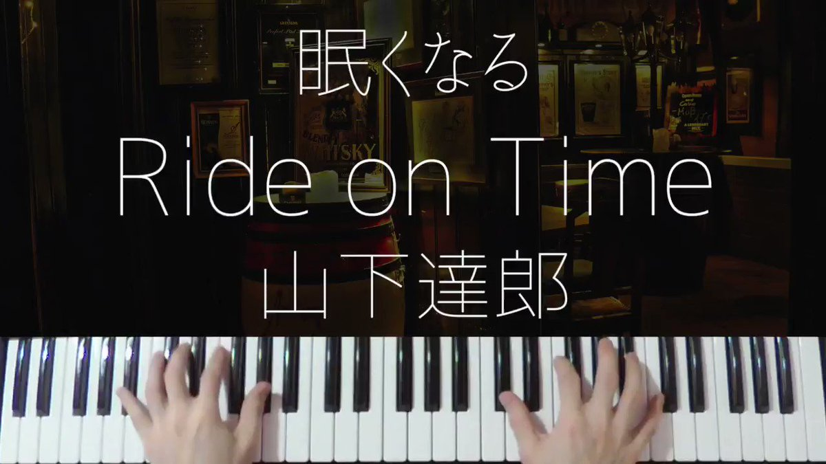 Ride on Time, and sleep !!  Full Ver.   #ピアノ麻酔 #弾いてみた #ジャズピアノ #シティポップ #rideontime #山下達郎