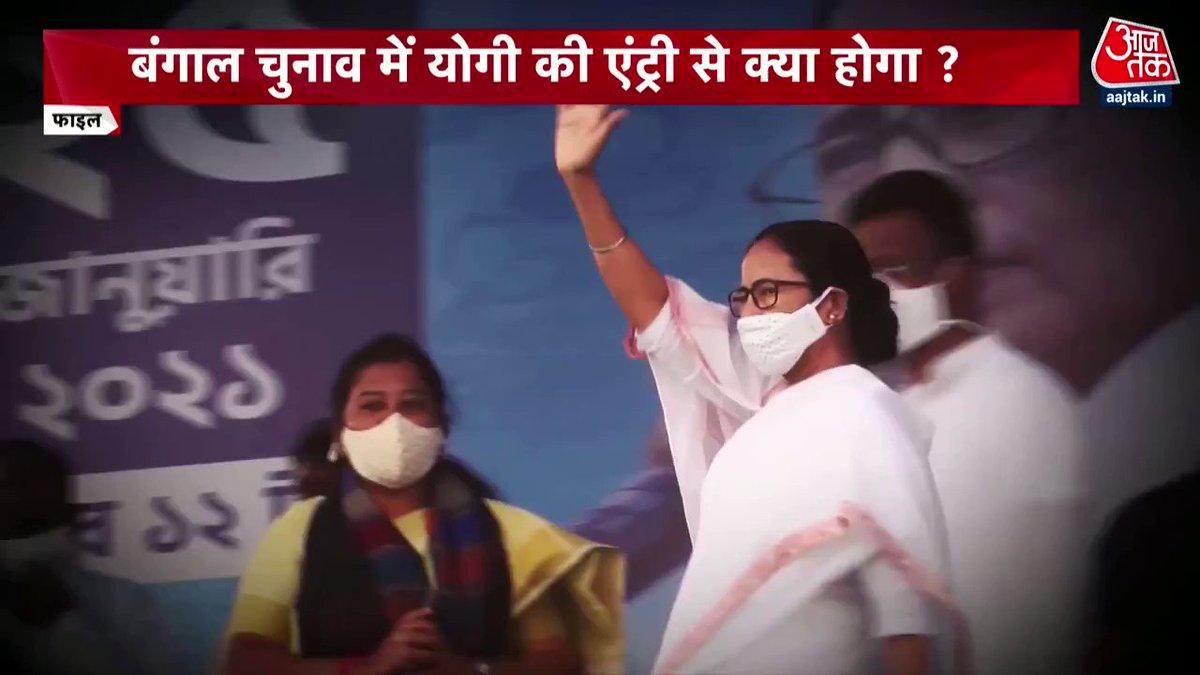 बंगाल चुनाव में योगी की एंट्री से क्या होगा?  #10Tak पूरा शो-  #WestBengalElections2021