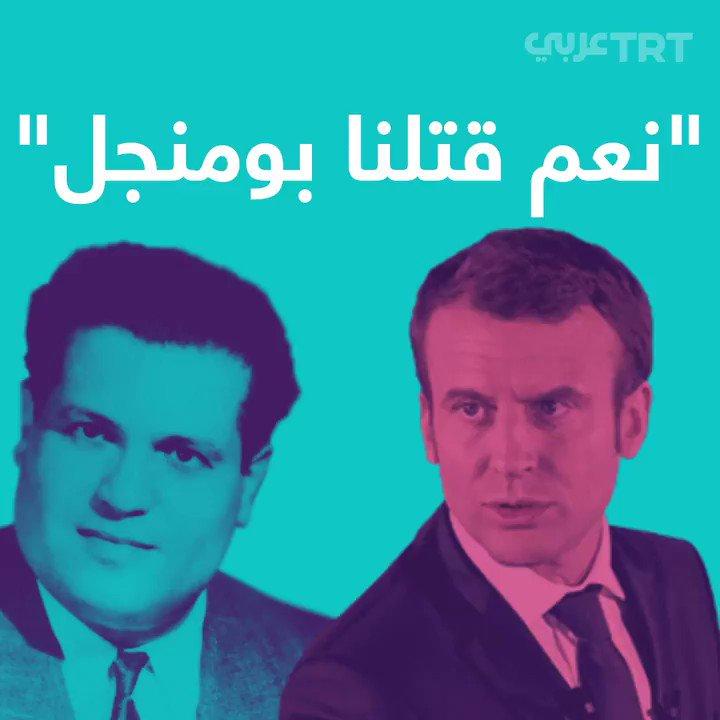 بعد مرور 64 سنة على الرواية الكاذبة.. #ماكرون يعترف بتعذيب وقتل المناضل الجزائري #علي_بومنجل على يد الجيش الفرنسي