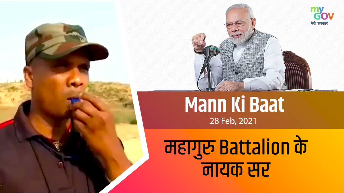 Do you know Nayak Sir, a gentleman from Arakhuda, Odisha is training armed forces aspirants free of cost? Have a similar story that can inspire millions? Share with the PM for his upcoming #MannKiBaat! Call 1800-11-7800 or visit