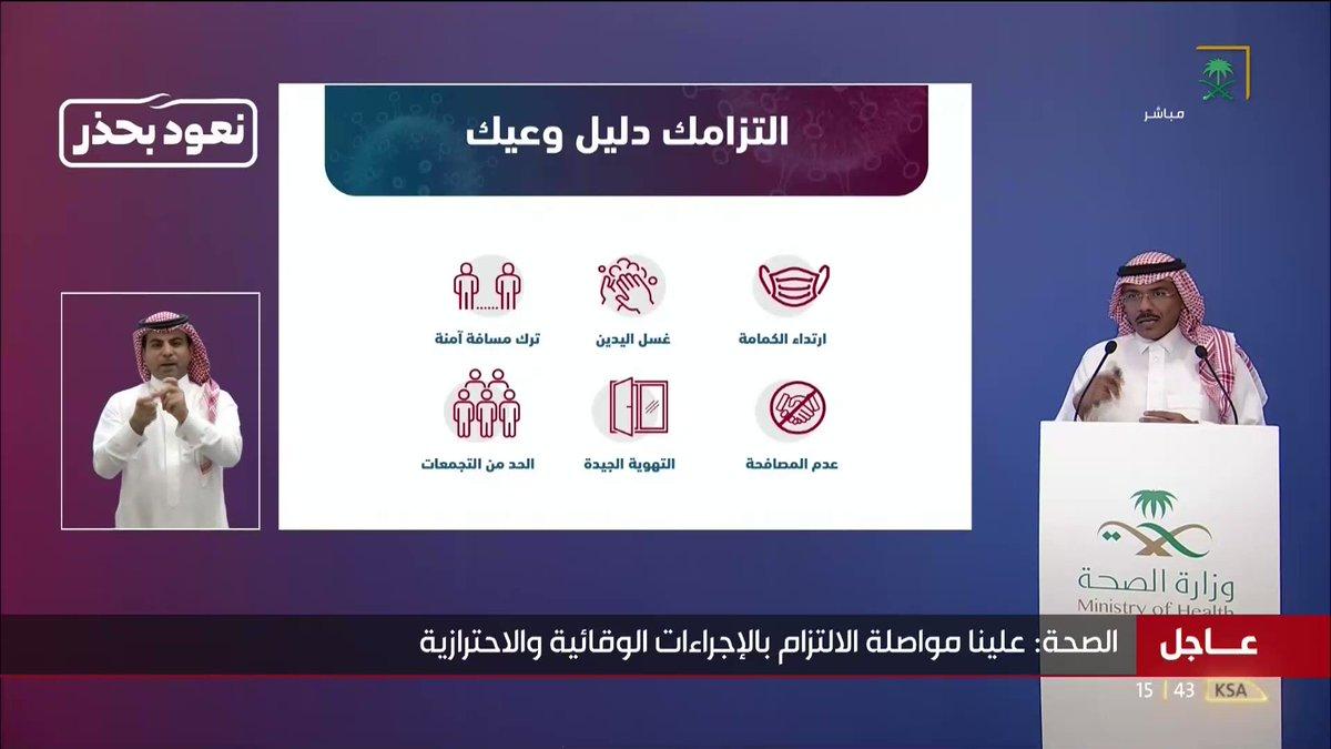 #عاجل_السعودية | متحدث #وزارة_الصحة: من حصل على اللقاح عليه أيضًا الالتزام بالإجراءات الوقائية. #نعود_بحذر