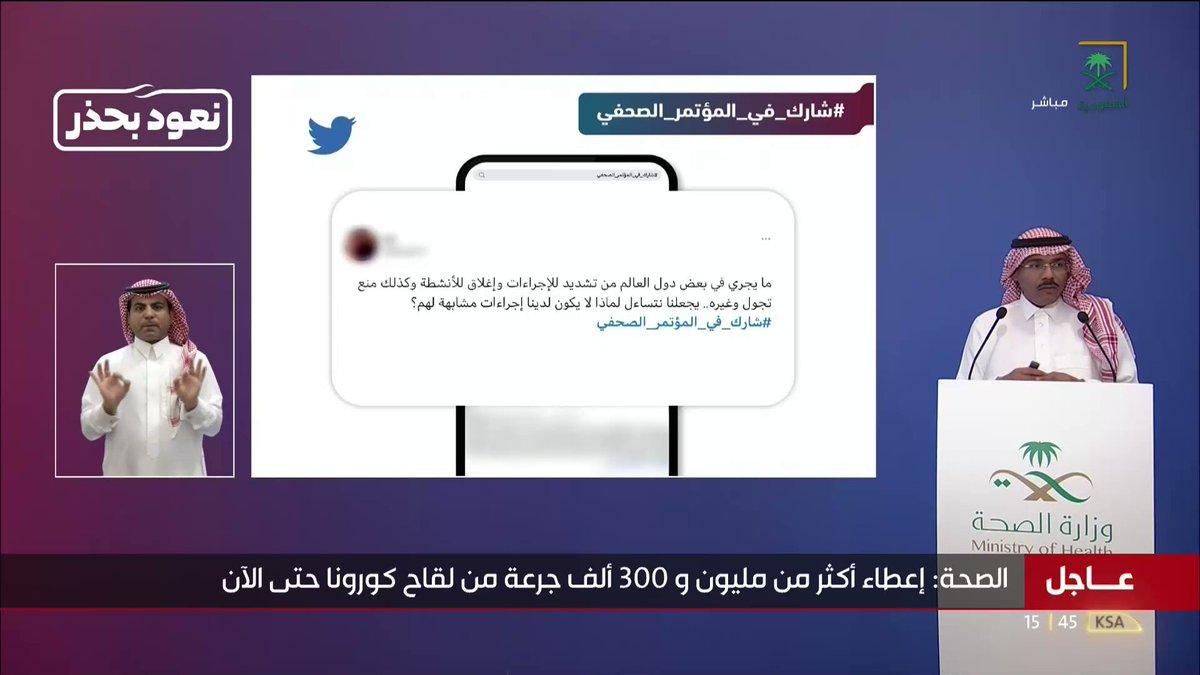 #عاجل_السعودية | متحدث #وزارة_الصحة: وعينا كمجتمع هو صمام أمان وحصن حصين لنا جميعًا. #نعود_بحذر