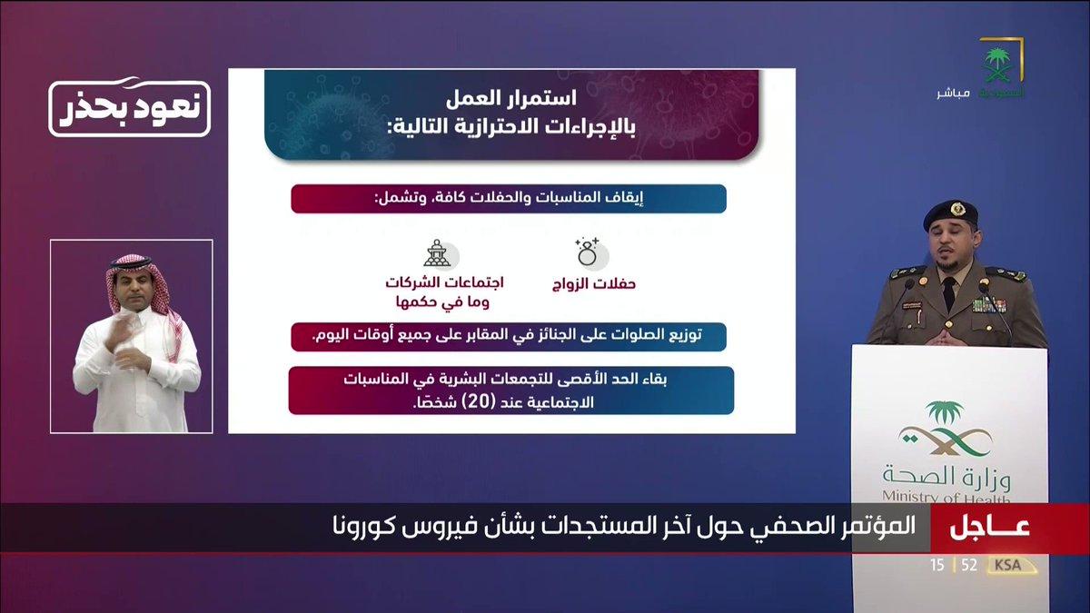 #عاجل_السعودية | المتحدث الأمني لـ #وزارة_الداخلية: من مصلحة الجميع الابتعاد عن المواقع التي تشهد تجمعات مخالفة أو ضعفًا في تطبيق البرتوكولات.
