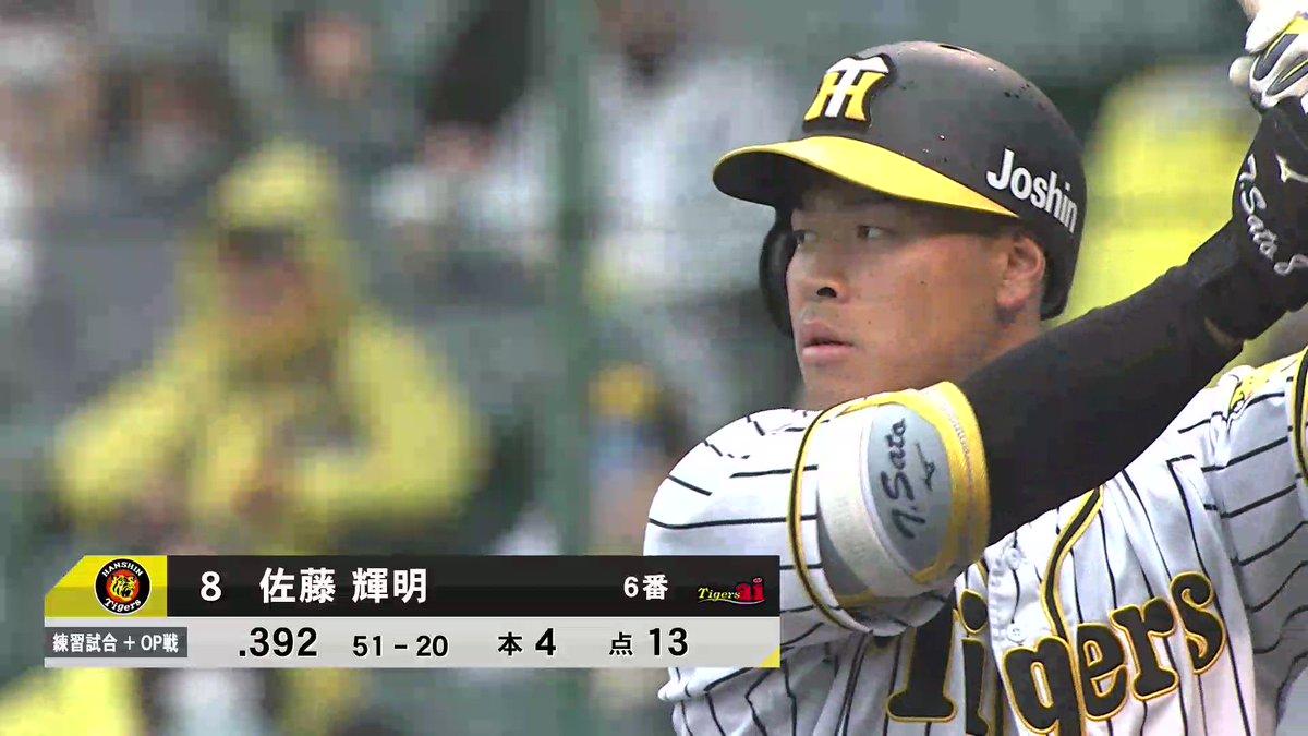 あっという間にスタンドへ!第1打席の初球を完璧なホームラン!!! 雨も風も関係なし!!! #hanshin #虎テレ #阪神タイガース