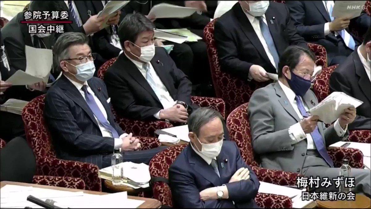 【音声消されてる】日本維新の会・梅村みずほ「数日前の予算委、ショックなことがありました。1期生議員の質問通告があったか無かったかで先輩議員から『嘘でもいいから口頭で』と音声を聞いて悲しくなった」  立憲民主党・小西洋之「不当に音声消されてんだよ」  細工しないし、まだ嘘言ってんのか?