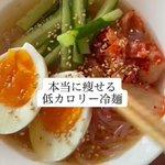 本当に痩せる冷麺!?ダイエット中に麺類が食べたくなったらこれを食べよう!