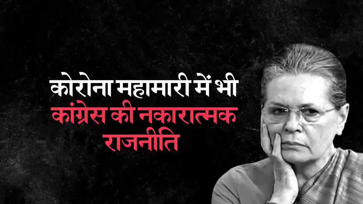 कोरोना महामारी में भी कांग्रेस की नकारात्मक राजनीति।   देखिये, कांग्रेस पार्टी की किन हरकतों से व्यथित होकर भाजपा राष्ट्रीय अध्यक्ष श्री @JPNadda ने कांग्रेस अध्यक्षा श्रीमती सोनिया गांधी को लिखा पत्र।