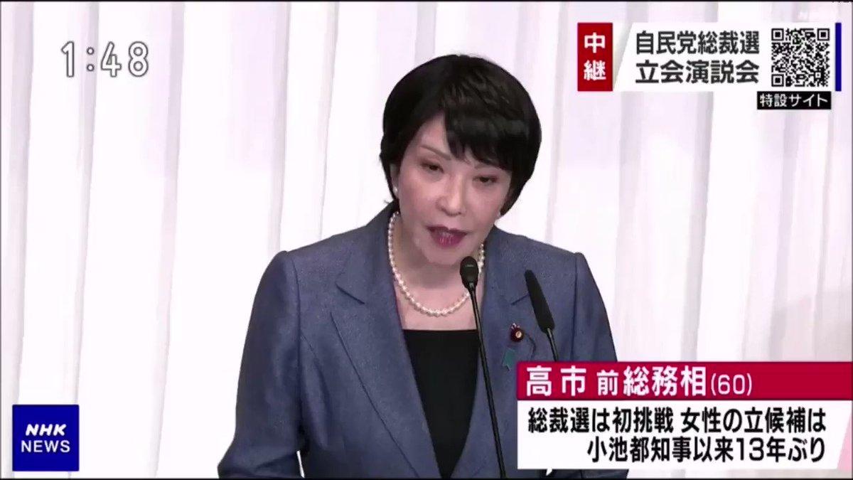 【新たな国防体制の構築】自民党総裁選、立会演説会。高市早苗「コロナ終息後を見据えた経済の立て直しに向け急いで対策を講じる。私は日本を守るために自然災害、食料安全保障、経済安全保障、国防にかかるリスク最小化に向けた法制化を最重点に取り組む。中国海警法に対応できる海保法改正を行う」