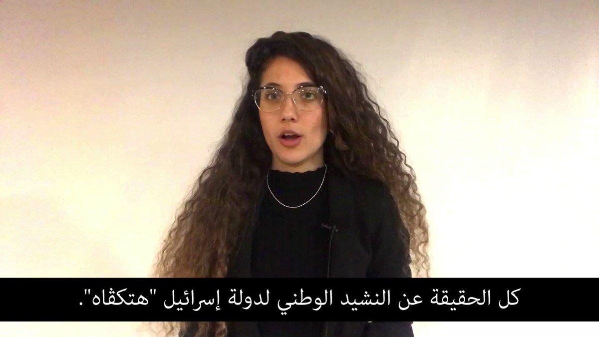"""بالفيديو.. كل الحقيقة عن النشيد الوطني لدولة إسرائيل""""هتكڤاه"""" تعرفوا على النص"""