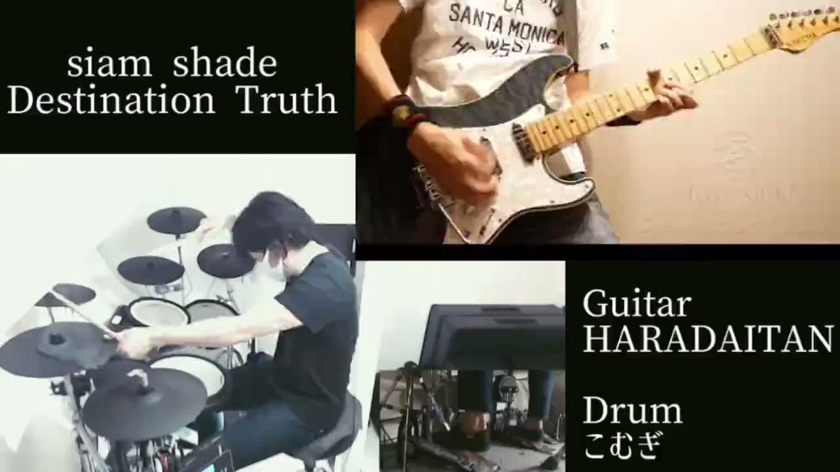 SIAM SHADE - Destination Truthフル→ Gt.HARADAITAN @HARADAITA1Dr.こむぎ HARADAITANさんとコラボさせて頂きました!ぜひフルバージョンもお聴き下さい!#siamshade #DAITA #淳士 #弾いてみた #叩いてみた #com_copy_drum