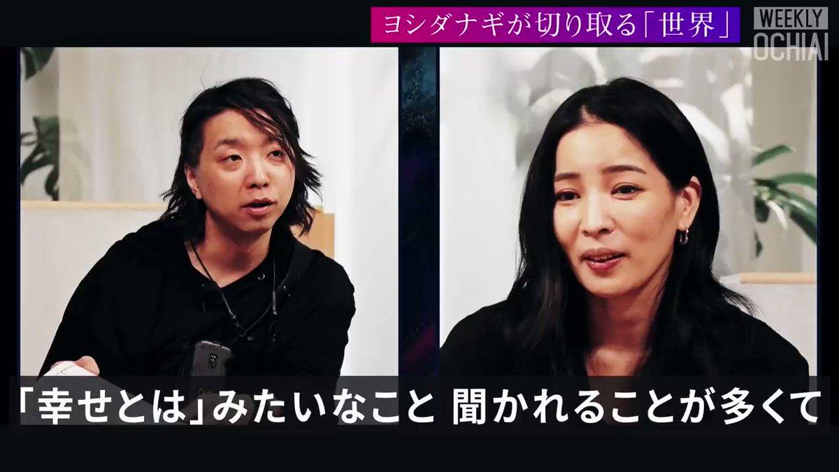 🎥WEEKLY OCHIAIの最新回ヨシダナギが切り取る「世界」番組視聴▶️
