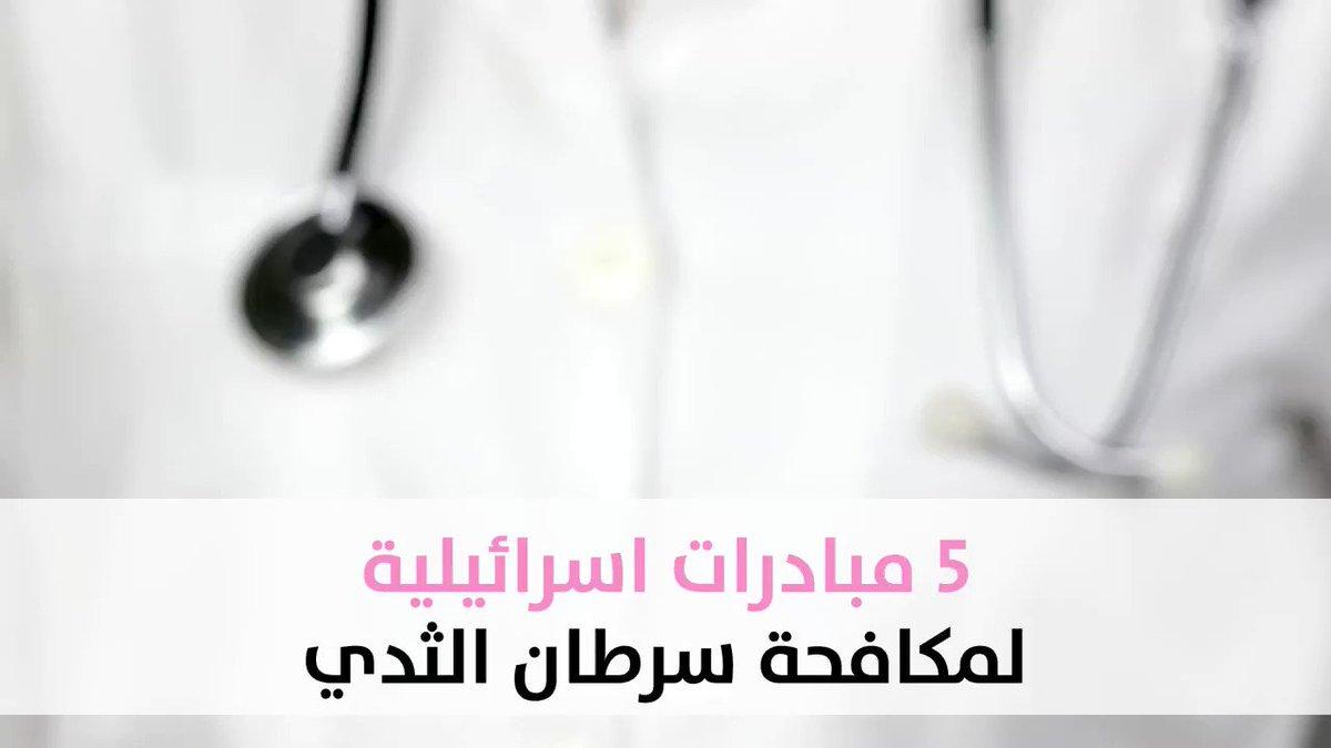 تعرف على المبادرات الإسرائيلية لمكافحة سرطان الثدي بمناسبة شهر التوعية بهذا