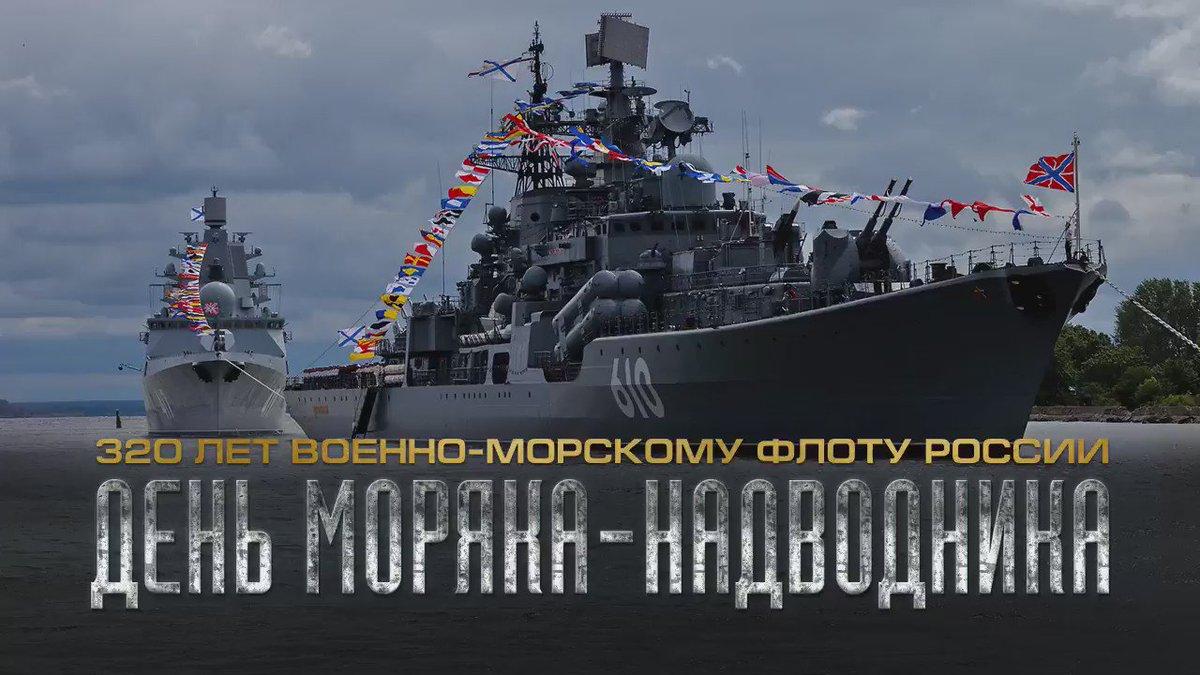 поздравления с днем основания военно-морского флота россии зиму хотя такие