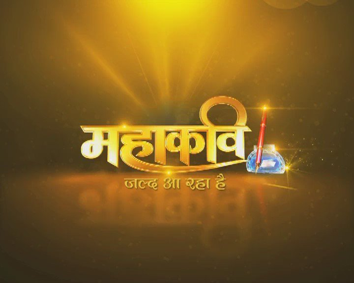 'महाकवि' - जल्द आ रहा है!!  Mahakavi - First Official Trailer Now Released!!