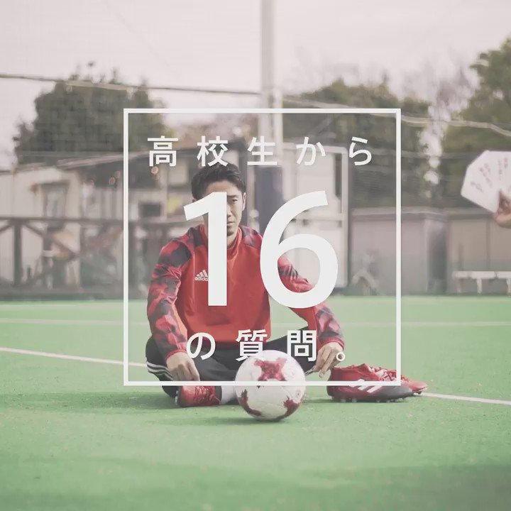 香川真司選手へ 高校生から16の質問。 #学校の勉強 ストイックな香川選手は学校の勉強もしていた? 体育以外で好きだったのは達成感のある、あの教科。 #NeverFollow #直感を信じろ