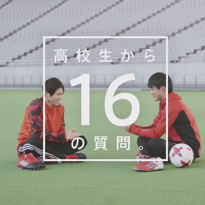 内田篤人選手へ 高校生から16の質問。 #ハーフタイム ハーフタイムは何をしているの? 選手なら思わず共感してしまうハーフタイムのできごと…。 #NeverFollow #直感を信じろ