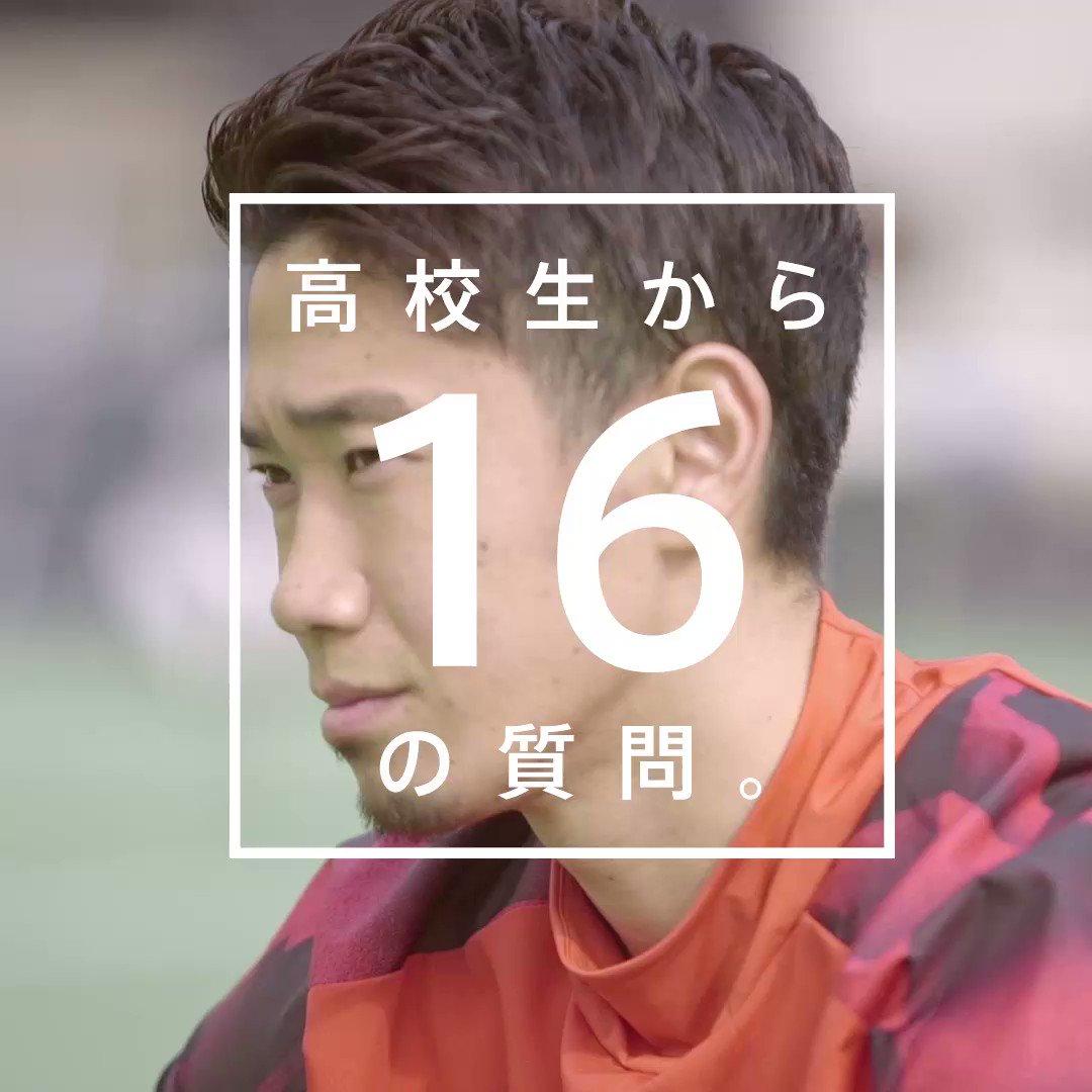 日本を代表する選手たちへ。高校生から16の質問。 #総集編 日々のトレーニングが未来をつくる。自分の可能性を信じろ。そして、#直感を信じろ #NeverFollow