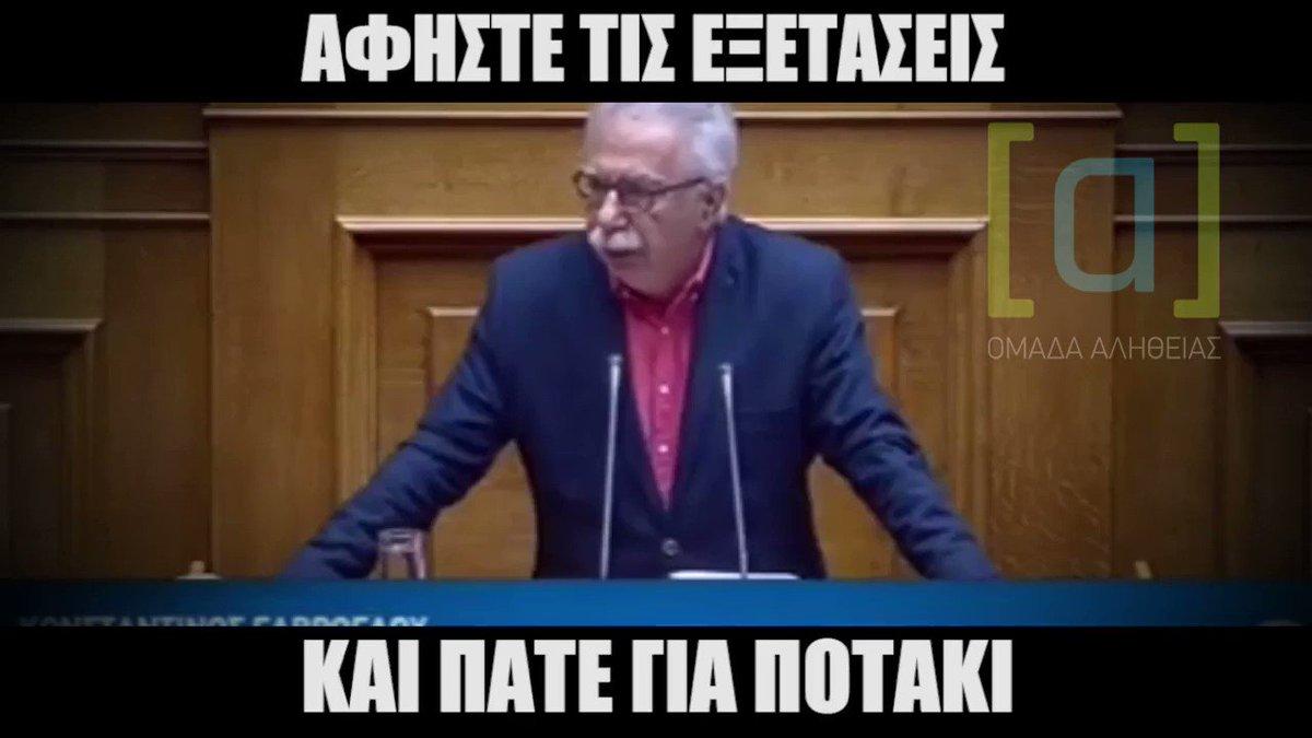 Γαβρόγλου: Ήλθε - γκρέμισε- φεύγει