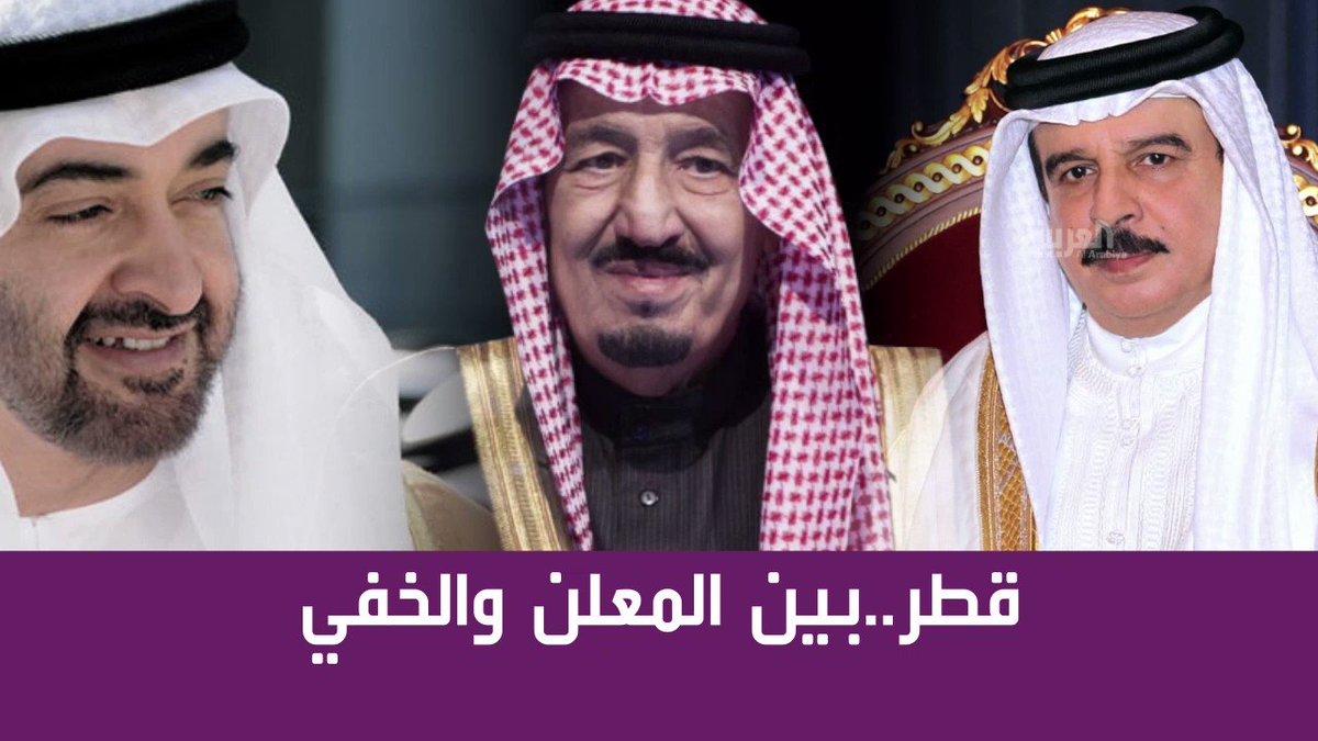 #قطر .. بين المعلن والخفي #العربية https://t.co/ukEZYkNXiV
