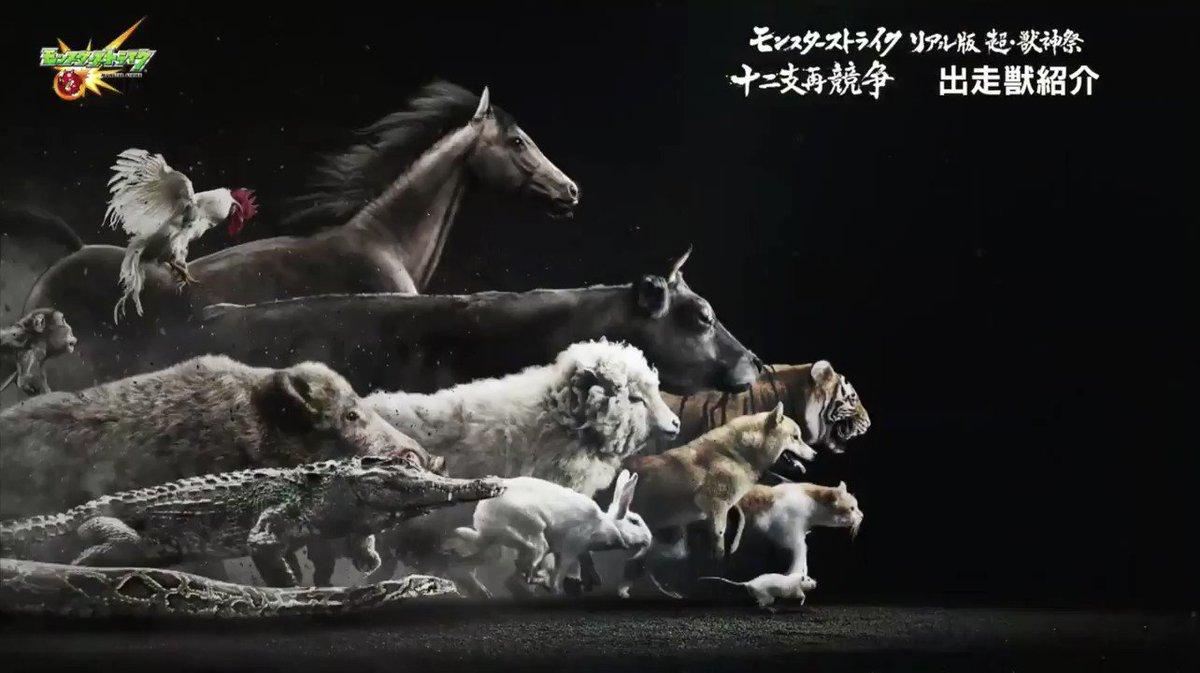 #モンスト十二支 大本命獣の「寅」、優勝成るか、果たして…!? 「リアル版 超・獣神祭  #十二支再競争」 まもなく出走!@AbemaTVで...
