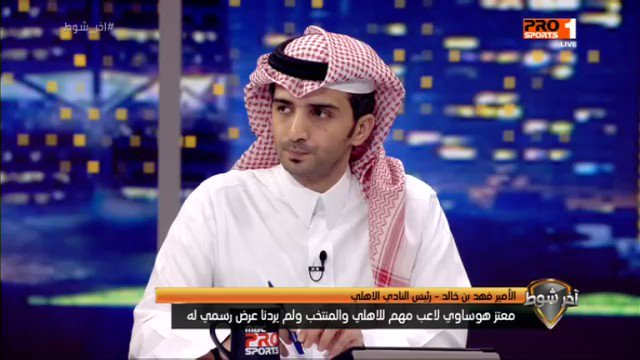 سالم الأحمدي عن قرارمنع لقب 'الملكي': ال...