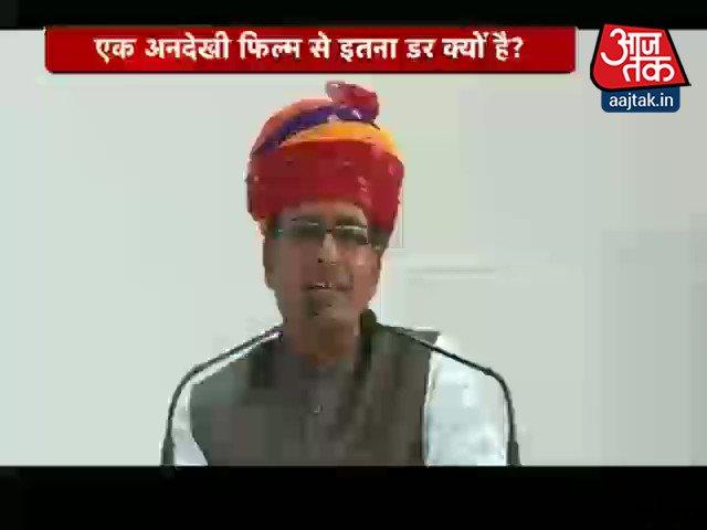 'पद्मावती' शिवराज सिंह चौहान की राष्ट्रम...