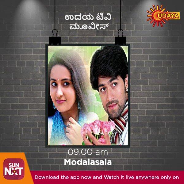 ಈ ದಿನದ ಸೂಪರ್ ಹಿಟ್ ಚಿತ್ರಗಳು #ModalaSala & #NamYajamanru ನಿಮಗಾಗಿ ನಿಮ್ಮ #UdayaTV ಯಲ್ಲಿ