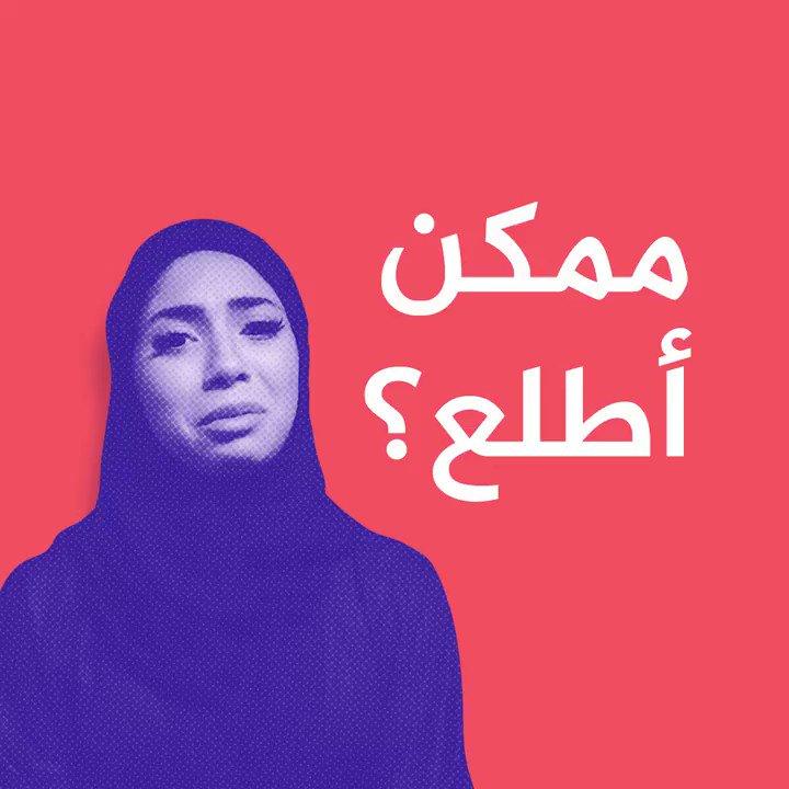 ماذا يحدث عندما تسأل فتاة سعودية.. 'ممكن...