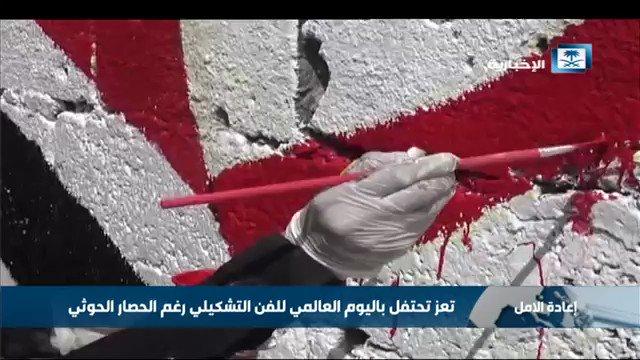 فيديو   #تعز تحتفل باليوم العالمي للفن ا...