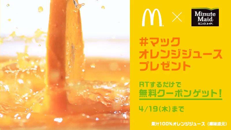 パンパカパーン㊗️🎉 #オレンジの日 記念スペシャルプレゼント‼️🎁✨RTするだけで、ミニッツメイドオレンジ(S)無料クーポンが100%もらえる‼️マクドナルドならではのミニッツメイドオレンジ🍊をぜひおためしあれ❗😍😋 #マックオレンジジュースプレゼント w.mdj.jp/1a11wt