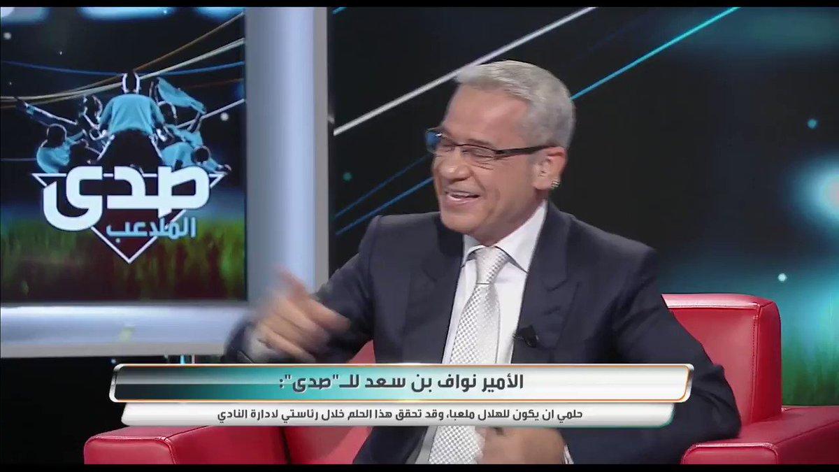 الأمير نواف بن سعد :  لهذا السبب لم نتعا...